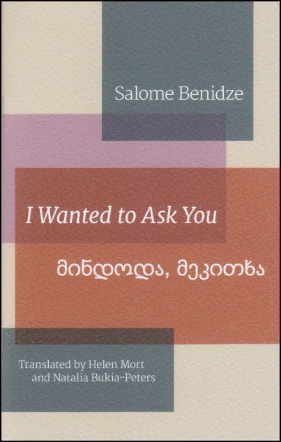 The jacket features an abstract design of four background boxes, orange, dark grey, mauve, purple, three of which feature aspects of text. The boxes are placed on a beige backing. The author's name is in the first box, which is placed right of centre at the top. The pamphlet title is in the orange box, at the point where it crosses the mauve box so becomes a darker orange. All fonts are white. In the lighter orange portion of the orange box the title of the collection appears in its original Georgian script. 'I wanted to ask you' seemingly creates into only two Georgian words, with a comma between the two and all letters in the same case. The bottom box, smaller and purple, contains the names of the translators in white. There is no pictorial element.